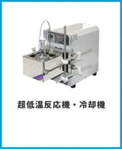 超低温反応器、冷凍機