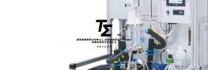 特注理化学機器装置、自動合成装置、自動溶剤回収静置